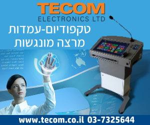 tecom פודיום