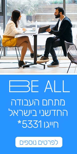 Be-All